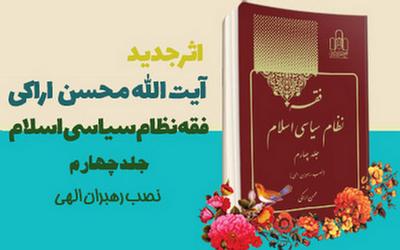 چاپ مجلد چهارم کتاب «فقه نظام سیاسی اسلام»