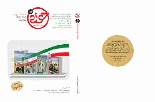 دانلود نسخه pdf شماره سوم و چهارم فصلنامه تحلیلی ـ انتقادی حوزه