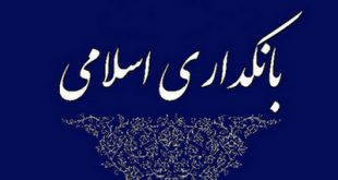 هشدار اقتصاددانان و اساتید بانکداری اسلامی به مجلس درباره طرح جدید بانکداری