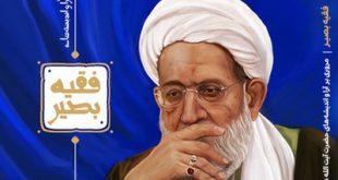 تلاش «فقیه بصیر» برای پاسخ به نیازهای جدید جامعه اسلامی