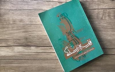 انتشار «آرای فقهی امام موسی صدر» در یک کتاب