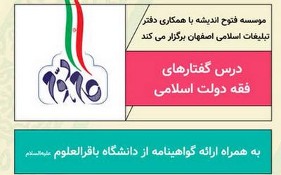 درس گفتارهای «فقه دولت اسلامی» براساس بیانیه گام دوم انقلاب اسلامی