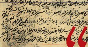 فراخوان موسوعة اجازات الشیعه