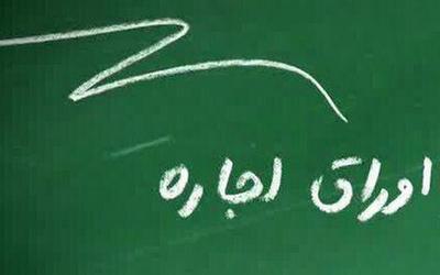 تعیین تکلیف اجاره سهام با استفتاء از دفتر رهبر معظم انقلاب