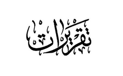 انتشار تقریرات جدید از دروس خارج آیتالله سیستانی
