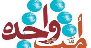 ویژهنامه «امت واحده» با 130 مطلب در حوزهنت بهروز شد