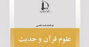 از «تحلیل انتقادی نسبت کتاب الضعفاء به ابن غضائری» تا «شاخصههای روایات تقیه سیاسی»