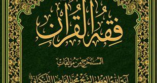 «فقه القرآن» منتشر شد