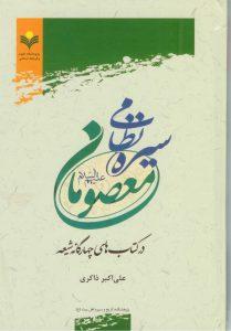 سیره نظامی معصومان علیهمالسلام در کتب چهارگانه شیعه