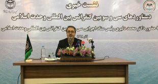 دستاوردهای سیوسومین کنفرانس بینالمللی وحدت اسلامی