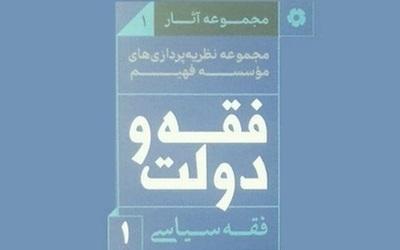 کتاب «فقه و دولت» منتشر شد