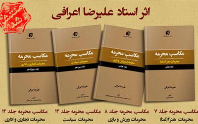 «مکاسب محرمه»، تقریرات درس خارج استاد علیرضا اعرافی منتشر شد