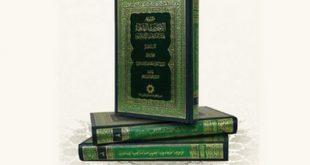 «موسوعة الأحادیث الفقهیة عندالمذاهب الإسلامیة» رونمایی شد