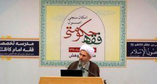فقه حکومتی، از انقلاب اسلامی شروع نشد/ امام، اصولفقه حکومتی را قبول نداشت/ اصولفقه حکومتی، نه یک امکان، بلکه یک ضرورت است!