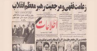 آیتالله خامنهای و صلاحیت برای مرجعیت/ مصطفی دُرّی