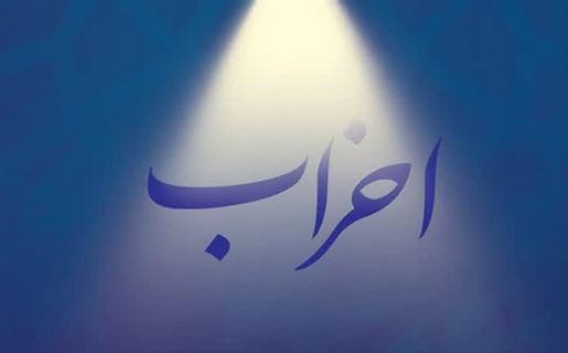 پای «امربه معروف و نهی از منکر احزاب» به کتابفروشیها باز شد
