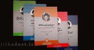 حوزه و بایستهها؛ گفتارها و نوشتارهای «شهید صدر» درباره حوزه، روحانیت و مرجعیت