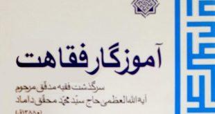 سرگذشت فقیه مدقٌق «سیدمحمد محقق داماد» مکتوب و منتشر شد