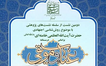 روششناسی اجتهادی آیتالله خامنهای با حضور استاد مبلغی