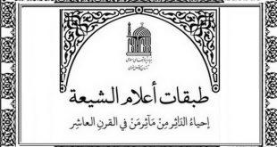 «طبقات اعلام الشیعه احیاءالداثر» راهی بازار کتاب شد