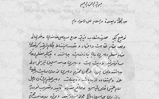 دستخط مراجع و فقها پیرامون اجتهاد و مرجعیت آیتالله خامنهای