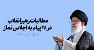 مطالبات رهبرانقلاب در ۲۸ پیام به اجلاس نماز
