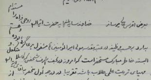 تصویر نامه درخواست آیتالله موسوی خلخالی از آیتالله العظمی بروجردی