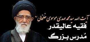 http://ijtihadnet.ir/wp-content/uploads/2019/12/7777-e1602755452286.png