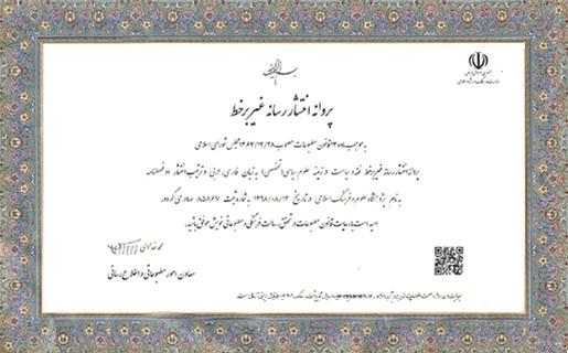 دوفصلنامه «فقه و سیاست» دفتر تبلیغات اسلامی پروانه انتشار دریافت کرد
