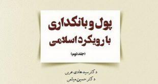 بررسی مسائل مهم حوزه پول و بانکداری اسلامی در یک اثر جدید