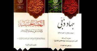 «جهاد ذَبّی» اثر جدید استاد محمدجواد فاضل لنکرانی