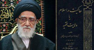 «حاکمیت در اسلام»؛ معرفی کتابی که رهبرانقلاب از آن تجلیل کردند