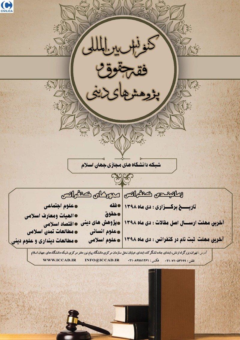 فراخوان مقاله کنفرانس بینالمللی «فقه، حقوق و پژوهشهای دینی»