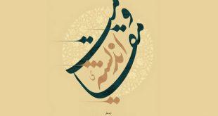 «اندیشه مقاومت» از منظر آیتالله خامنهای