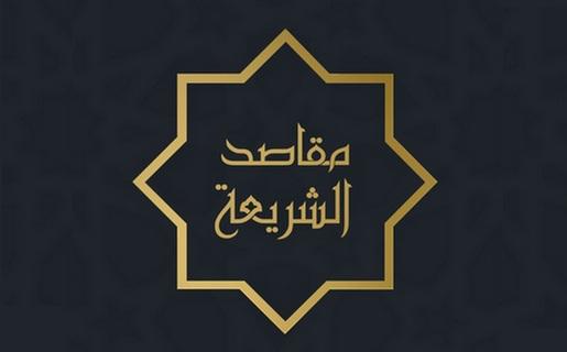 آیا نواندیشان «مقاصد الشریعة» را باور دارند؟/ حمیدرضا تمدن