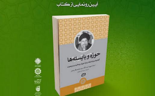 آیین رونمایی کتاب «حوزه و بایستهها» با حضور شاگرد برجسته شهید صدر
