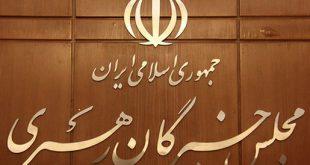 آغاز ثبتنام داوطلبان انتخابات میاندورهای خبرگان