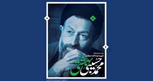 زیست و اندیشه شهید آیتالله دکتر محمد بهشتی