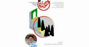 شماره جدید «فصلنامه تحلیلی- انتقادی حوزه» با پرونده برای سیدجعفر مرتضی عاملی