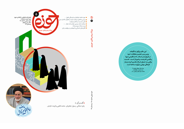 شماره جدید «فصلنامه تحلیلی- انتقادی حوزه» با پرونده ویژهای برای سیدجعفر مرتضی عاملی