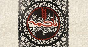 «الگوی فاطمی»؛ سیره حضرت زهرا (س) در زندگی خانوادگی