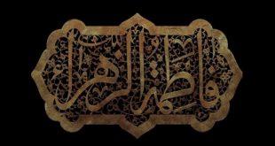 تاریخچه عزاداری فاطمیه/ محمد بوسانی