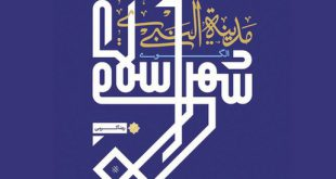 انتشار کتاب «مدينة النبی؛ الگوی شهر اسلامی»