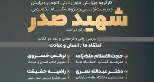 رونمایی و نقد ترجمه ۲ کتاب شهید صدر در سرای اهل قلم