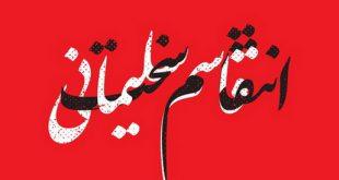 پاسخی به یادداشت «ادب انتقام»/ علی صالحیمنش