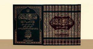 موسوعه 12 جلدی «فقه نهجالبلاغه علی المذاهب السبعه» منتشر شد