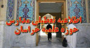 مرکز مدیریت و مدارس حوزههای علمیه خراسان تعطیل شد