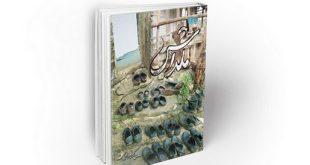 یک رمان فقهی با ۷ موقعیت شرعی در «ملداش»