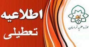 مدارس و دروس حوزه علمیه خراسان هفته آینده تعطیل شد