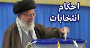 ۱۲ استفتاء انتخاباتی از آیتالله خامنهای